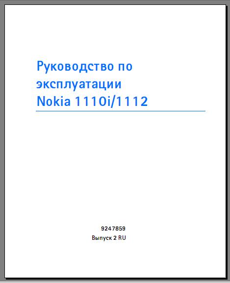 Нокиа 1110i Инструкция - фото 10