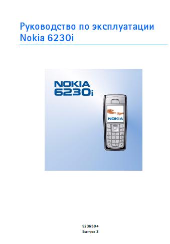 инструкция nokia 6230i